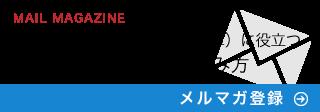 フリーランス、起業家(予備軍)に役立つ「川井隆史ブログ」の読み方 メルマガ登録