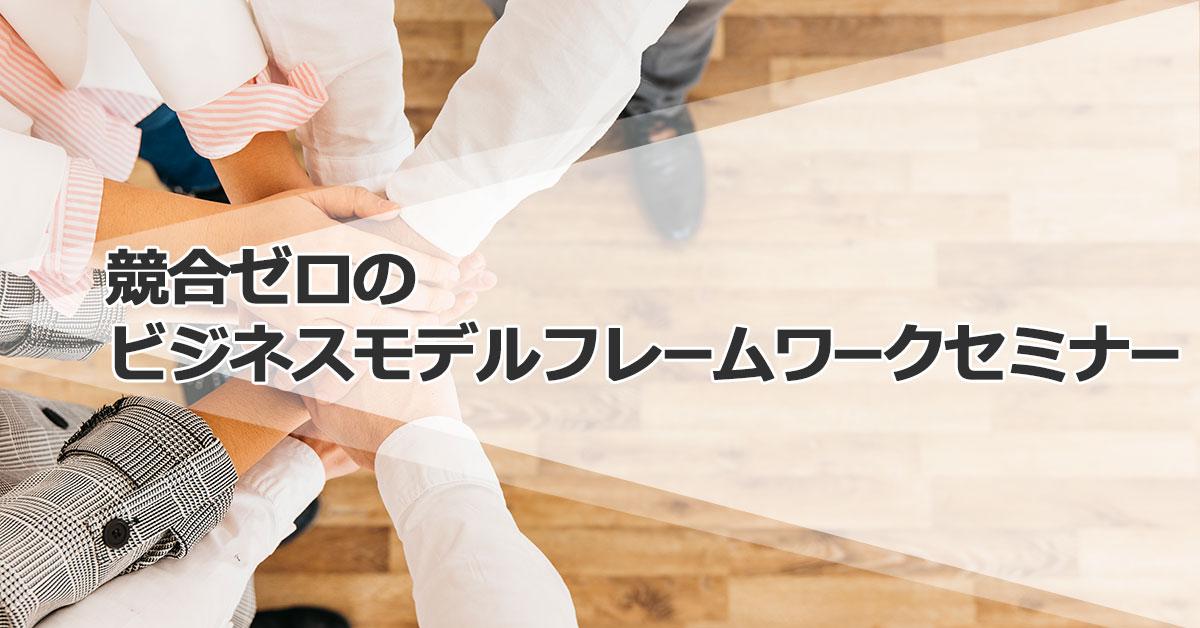 競合ゼロのビジネスモデルフレームワークセミナー