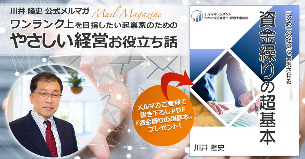 【川井隆史 公式メルマガ】ワンランク上を目指したい起業家のためのやさしい経営お役立ち話